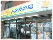 トレカの店